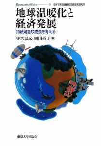 地球温暖化と経済発展