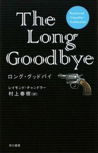 ロング・グッドバイ<軽装版>