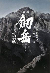 劒岳 点の記