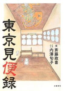 『東京見便録』斉藤政喜