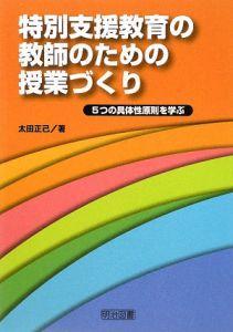 『特別支援教育の教師のための授業づくり』太田正己