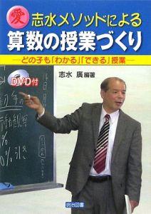 志水メソッドによる算数の授業づくり