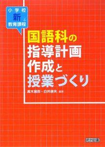 国語科の指導計画作成と授業づくり