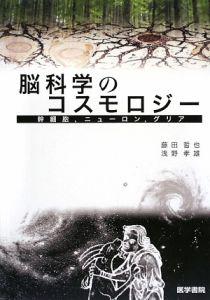 藤田晢也『脳科学のコスモロジー 幹細胞,ニューロン,グリア』