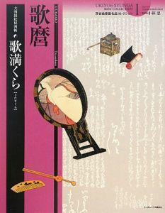 歌麿 歌満くら 浮世絵春画名品コレクション1