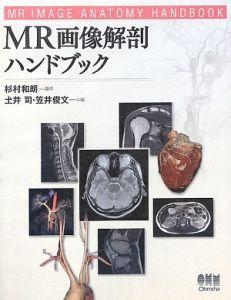 MR画像解剖 ハンドブック