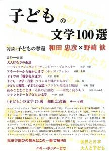 子どもの文学100選