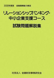 金融業務能力検定 リレーションシップバンキング・中小企業支援コース 試験問題解説集 2009