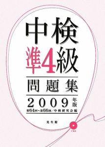 中検準4級問題集 第64回~第66回 CD付 2009