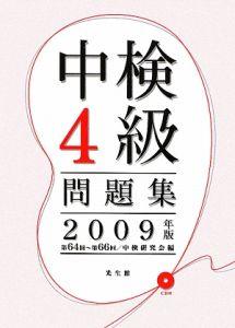 中検4級問題集 第64回~第66回 CD付 2009