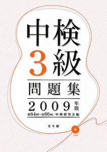 中検3級問題集 第64回~第66回 CD付 2009