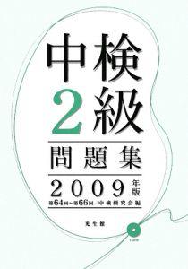 中検 2級 問題集 2009