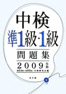 中検 準1級・1級 問題集 2009