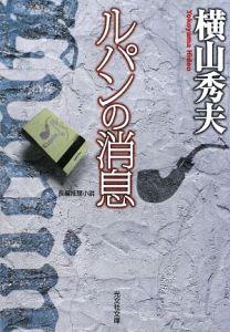 『ルパンの消息』横山秀夫