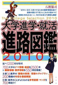 大学進学・就活 進路図鑑 2010
