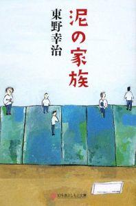 『泥の家族』東野幸治