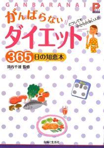 がんばらないダイエット 365日の知恵本