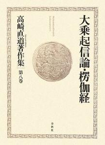 大乗起信論・楞伽経 高崎直道著作集8