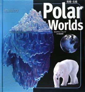 南極・北極 insidersビジュアル博物館