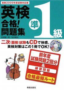 英検 準1級 合格!問題集 CD付 2009