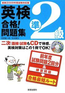 英検 準2級 合格!問題集 CD付 2009