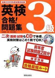 英検 3級 合格!問題集 CD付 2009
