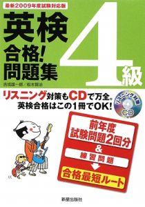 英検 4級 合格!問題集 CD付 2009