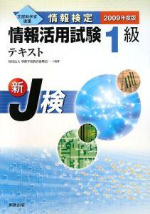 情報検定 情報活用試験 1級 テキスト 新J検 2009