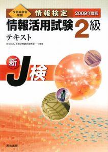情報検定 情報活用試験 2級 テキスト 新J検 2009