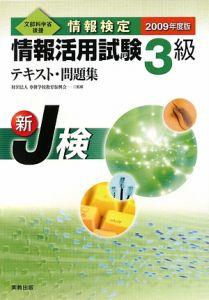 情報検定 情報活用試験 3級 テキスト・問題集 新J検 2009