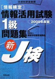 [情報検定] 情報活用試験 1級 問題集 新J検 2009