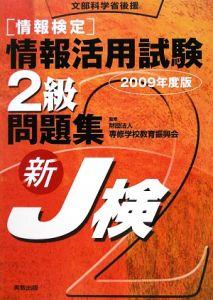 [情報検定] 情報活用試験 2級 問題集 新J検 2009