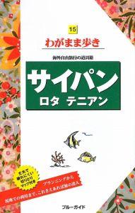 ブルーガイド わがまま歩き サイパン ロタ テニアン<第7版>