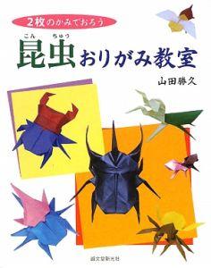 昆虫おりがみ教室