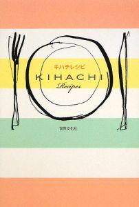 キハチレシピ