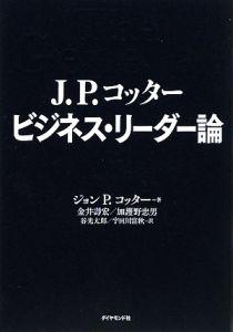 J.P.コッター ビジネス・リーダー論