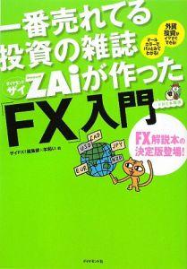 一番売れてる投資の雑誌ダイヤモンドザイが作った 「FX」入門
