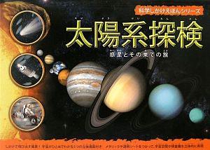 『太陽系探検』あかつかきょうこ