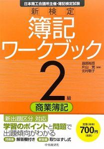 新検定 簿記 ワークブック 2級 商業簿記<第7版>