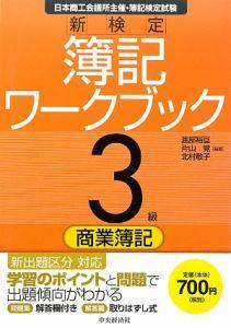 新検定 簿記 ワークブック 3級 商業簿記<第6版>
