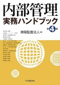 内部管理実務ハンドブック<第4版>