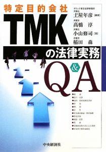 TMK-特定目的会社-の法律実務 Q&A