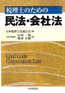 税理士のための 民法・会社法