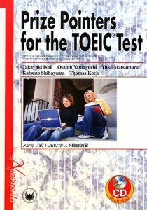 ステップ式TOEICテスト総合演習