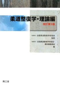 柔道整復学 理論編