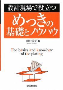 岡村康弘『設計現場で役立つ めっきの基礎とノウハウ』