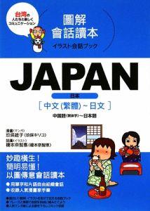 イラスト会話ブック JAPAN