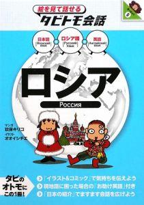 絵を見て話せるタビトモ会話 ロシア ロシア語+日本語・英語
