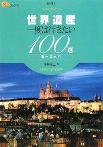楽学ブックス 世界遺産 一度は行きたい100選 ヨーロッパ 海外1
