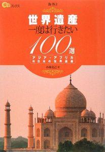 楽学ブックス 世界遺産 一度は行きたい100選 アジア・アフリカ 海外2